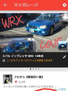 インプレッサ WRX  16年式のカスタム事例画像 クロそら【愛猫部31番】さんの2018年10月29日20:57の投稿
