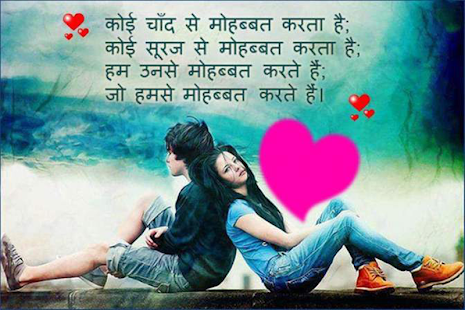 Hindi Love Shayari Images for Whatsapps - náhled