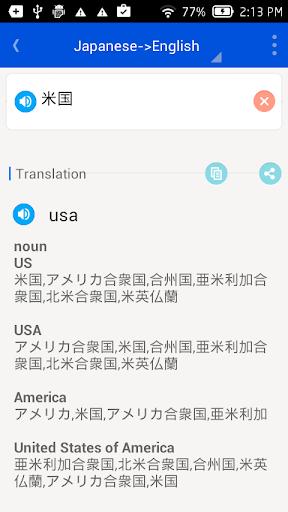 無料教育Appの英和和英辞書|記事Game