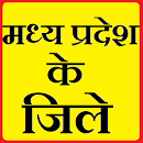 Madhya Pradesh Districts Hindi v 1.1 app icon
