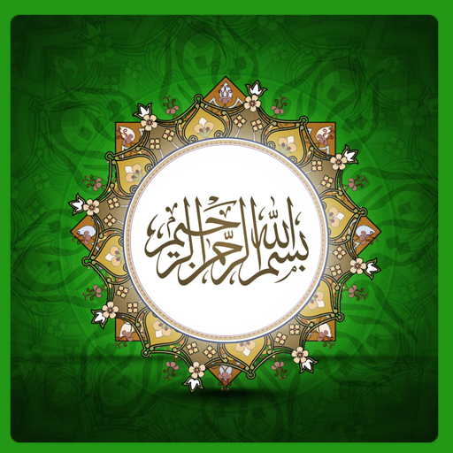 Quran Verses Allah Message Islamic Pictures Apps Bei