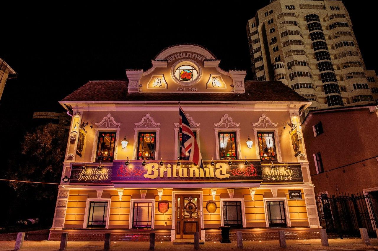 Britannia в Екатеринбурге