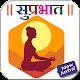Good Morning Hindi SMS Images