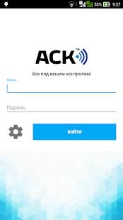 АСК Навигация - náhled