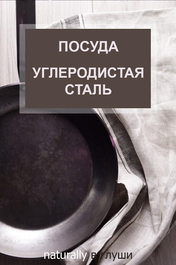 Посуда из углеродистой стали | Блог Naturally в глуши