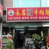 【嘉義】永昌牛肉麵