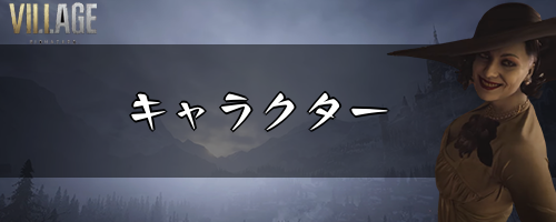バイオハザード8_キャラクター