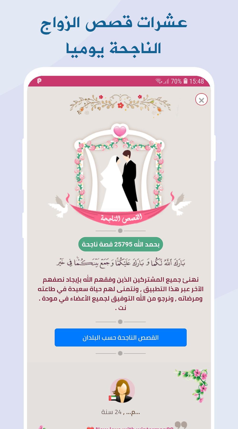 مودة : زواج اسلامي