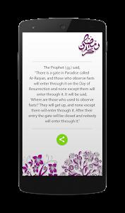Ramadan Kareem (2015) screenshot 4