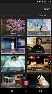 Al Rayyan TV - náhled