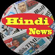 Hindi News-All Hindi NewsPaper