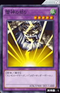 雷神の怒り