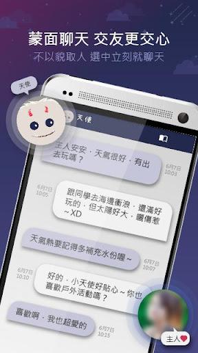 玩免費社交APP|下載3日天使 –大學生,聊天,交友,約會APP app不用錢|硬是要APP