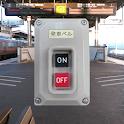 発車メロディスイッチ icon