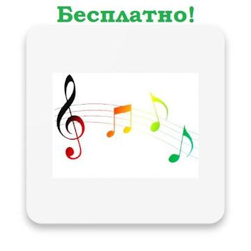 Изучение нот бесплатно и без рекламы. Learn Notes