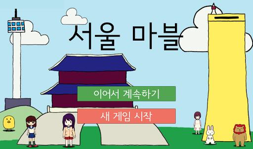 서울 마블