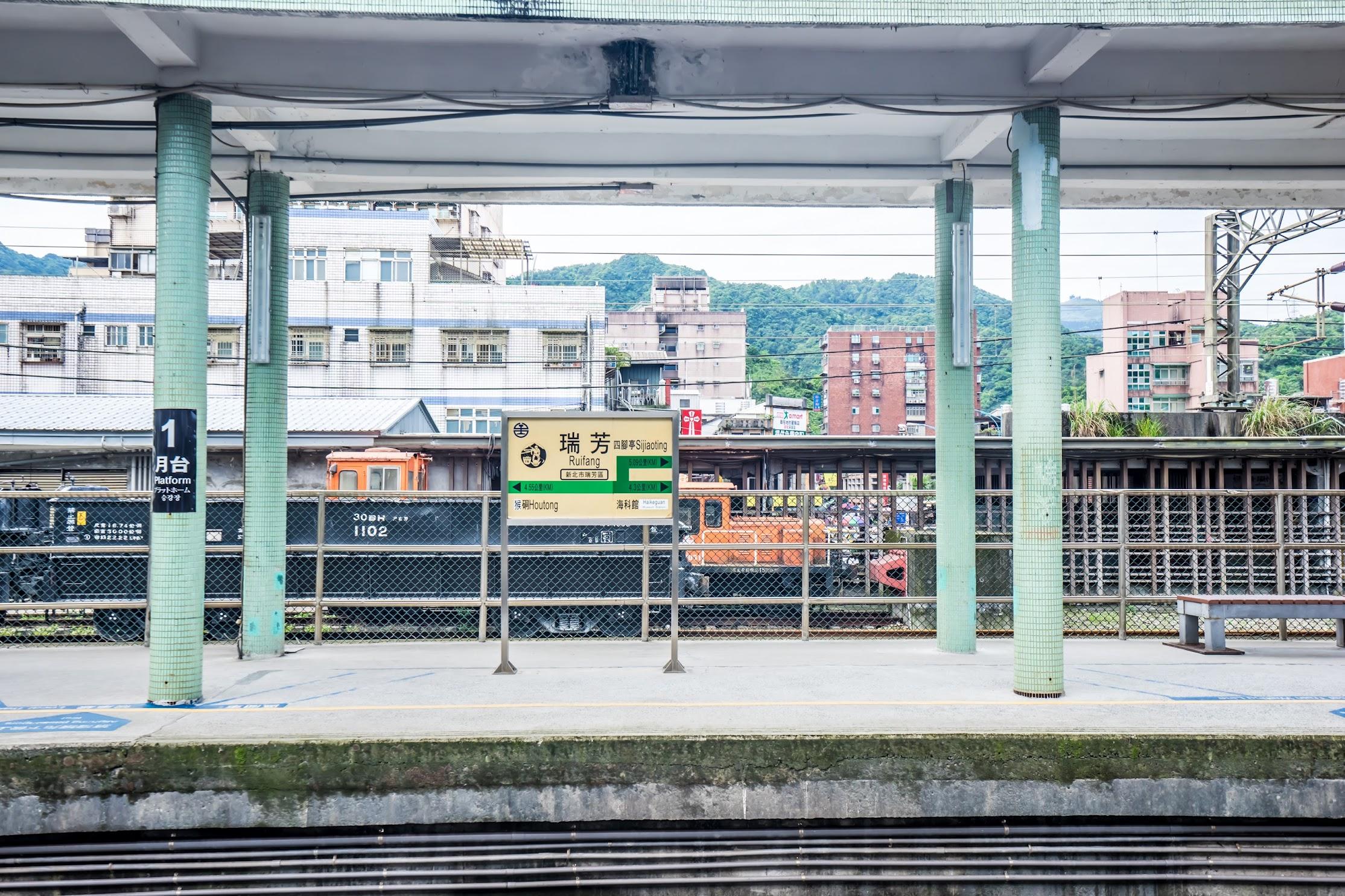 台湾 瑞芳駅1