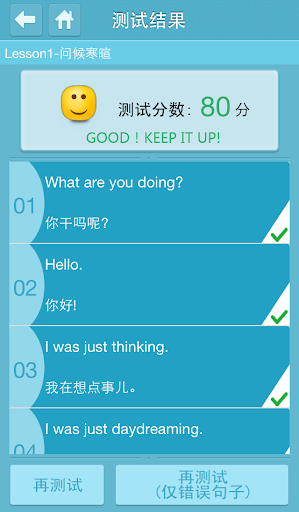 玩教育App|英语会话达人免費|APP試玩