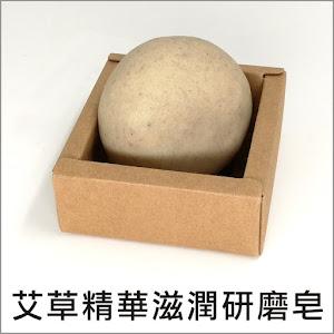 艾草精華滋潤研磨皂70g