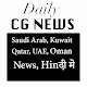 Download Daily CG News: Gulf Hindi News For PC Windows and Mac