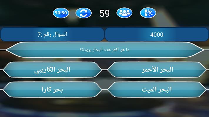 من سيربح المليون 2017 - screenshot