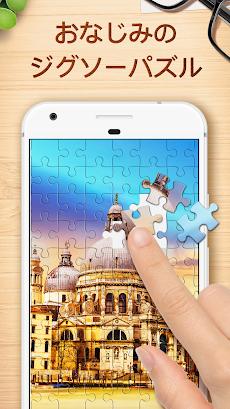 Jigsaw Puzzles - ジグソーパズルゲームのおすすめ画像1