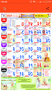 Palsidhha Calendar - náhled