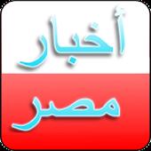 أخبار مصر (Akhbar Masr)