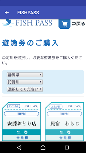 FISHPASS(u30d5u30a3u30c3u30b7u30e5u30d1u30b9) 1.8.7 Windows u7528 4