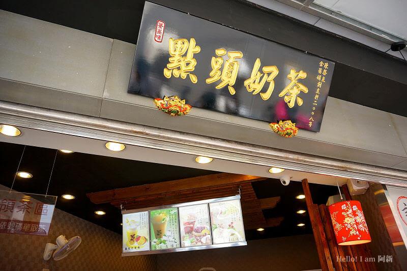 茶本味手作茶鋪,大甲飲料店-3
