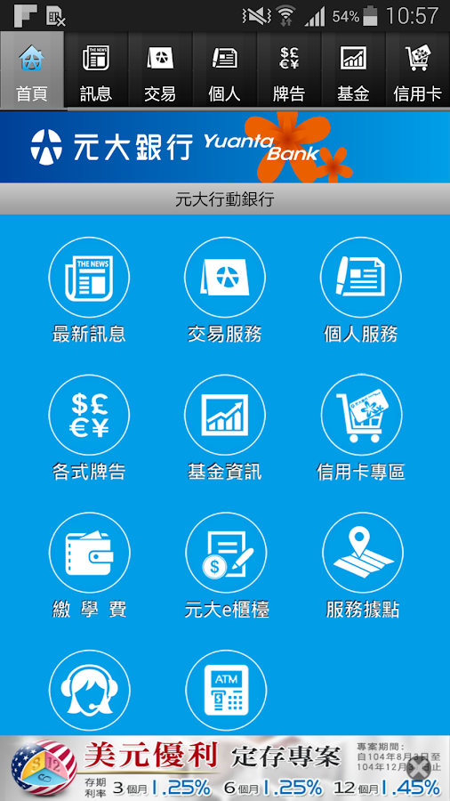 元大銀行 yuanta commercial bank- screenshot