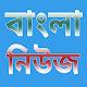 Bangla News Download on Windows