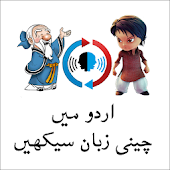Learn Chinese in Urdu (اردو چائنيز)