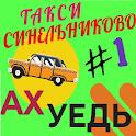 """ТАКСИ Г. СИНЕЛЬНИКОВО """"АХ УЕДЬ!"""" icon"""