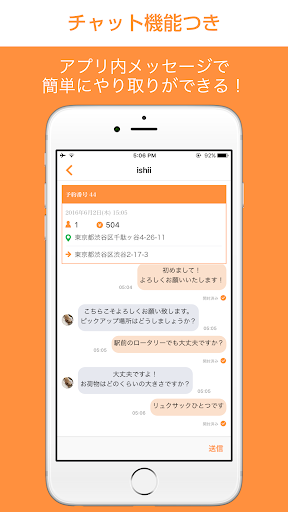 玩免費社交APP|下載割り勘で得する相乗りアプリ-nori-na(ノリーナ) app不用錢|硬是要APP