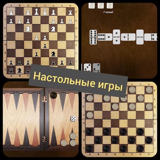 u041au0430u0440u0442u043eu0447u043du044bu0435 u0438 u043du0430u0441u0442u043eu043bu044cu043du044bu0435 u0438u0433u0440u044b + u043eu043du043bu0430u0439u043d  captures d'u00e9cran 13