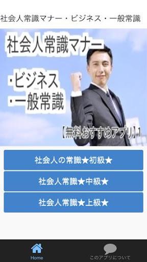 社会人常識マナー・ビジネス・一般常識 【無料おすすめ】1