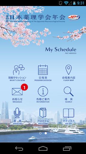 第89回日本薬理学会年会 My Schedule