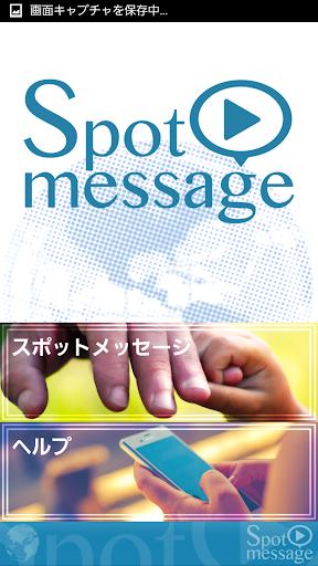 Spot message 1.3 Windows u7528 1