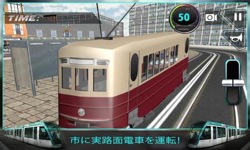 市トラムドライバーシミュレーター3D
