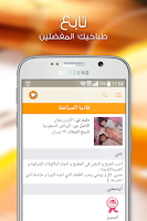 Screenshot of Shahiya App