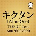 キクタン [All-in-One] TOEIC® Test Score 600+800+990合本版 icon