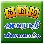 Tamil Jumbled Dictionary game