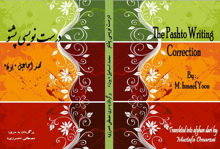 درست نویسی پشتو  (معرفی کتاب)