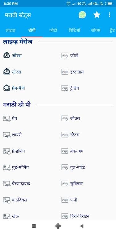 New Marathi Status Dp Jokes Video Sms