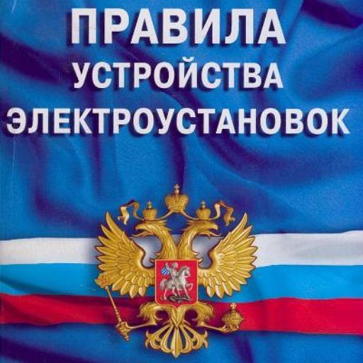 ПРАВИЛА УСТРОЙСТВА ЭЛЕКТРОУСТАНОВОК ПУЭ-7 (2019)