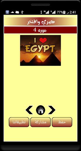مصري وافتخر