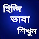 হিন্দি ভাষা শিক্ষা - Learn Hindi icon