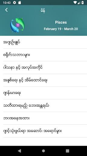 BayDin - u1031u1017u1012u1004u1039 Screenshots 4