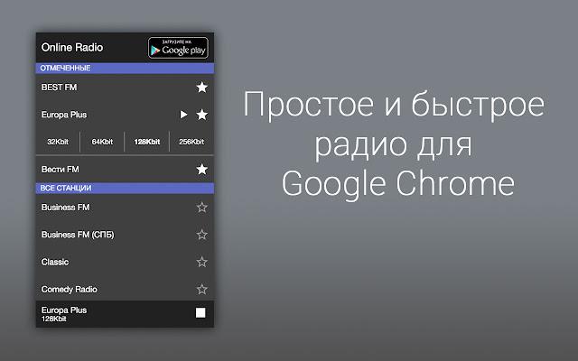 Русское Онлайн Радио